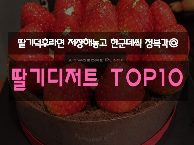딸기덕후를 위한 딸기디저트 TOP10