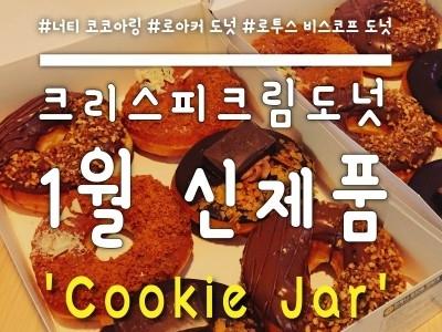 크리스피크림도넛 1월 신제품 후기