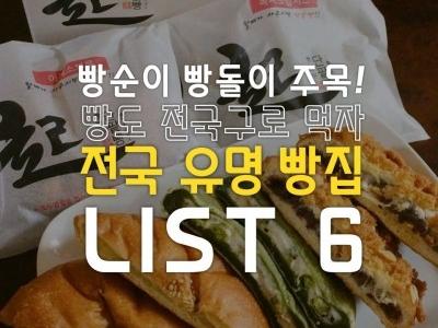 전국 유명 빵집 LIST 6 !!