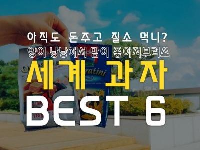 수입과자 best 6