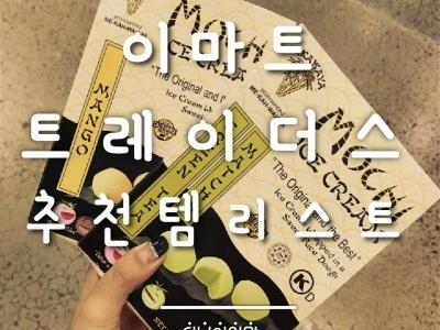 '이마트 트레이더스 추천상품'