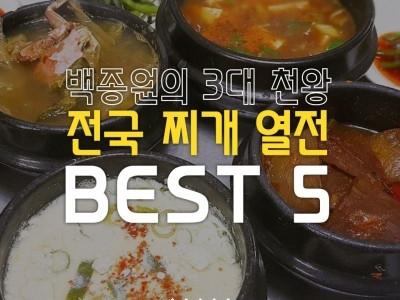 백종원의 3대천왕 신년특집 보글보글 찌개특집 !!