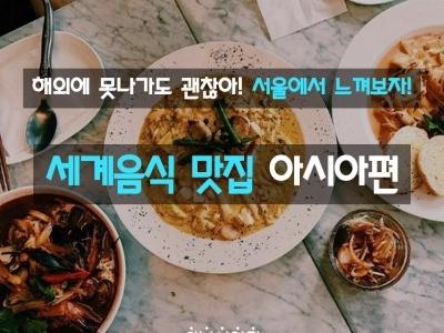 세계음식 맛집 아시아편 :D