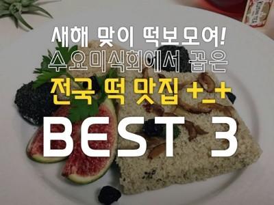 수요미식회 전국 떡 맛집 best 3