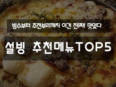 설빙 숨은 인기메뉴 TOP5
