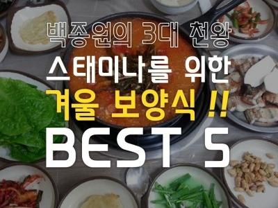 백종원의 3대천왕 겨울보양식 best 5