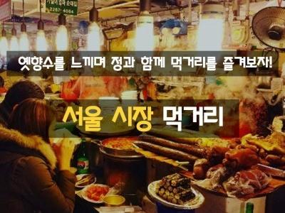 서울 시장의 먹거리들 :D
