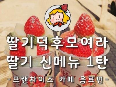 프랜차이즈 카페 딸기 신메뉴 1탄 음료편