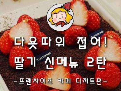 프랜차이즈 카페 딸기 신메뉴 2탄 디저트