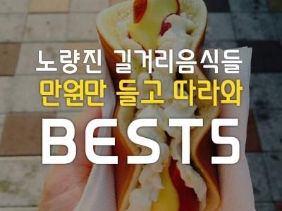 노량진 길거리음식 BEST 5