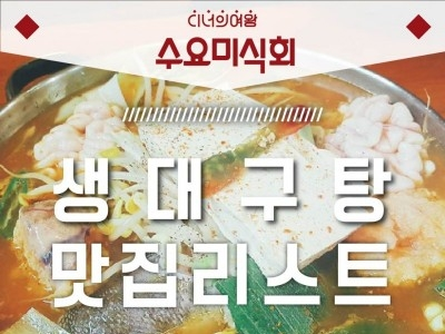 수요미식회 대구탕 맛집리스트