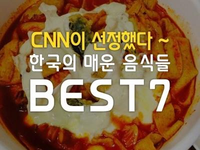 매운음식 BEST7!! CNN에서 선정해따 :D