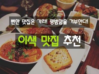 서울 이색 맛집 추천 시즌2