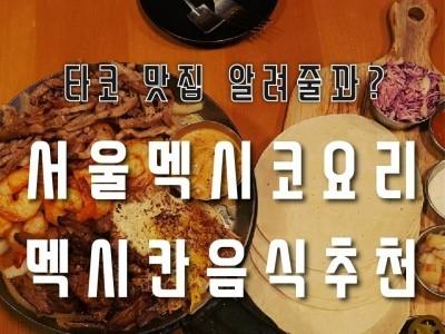 서울 멕시칸요리 추천 리스트