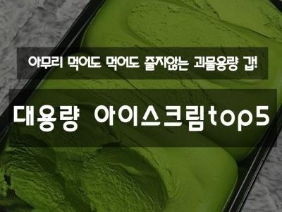 가성비갑 대용량 아이스크림TOP5
