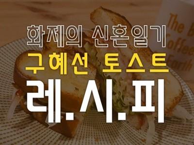 화제의 신혼일기 구혜선 토스트 레시피 :D