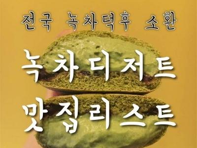 녹차디저트 맛집리스트