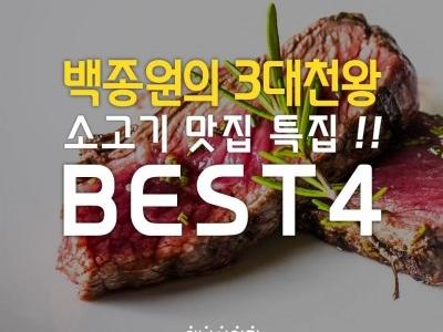백종원의 3대천왕 소고기특집