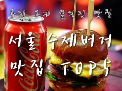 서울 수제버거 추천