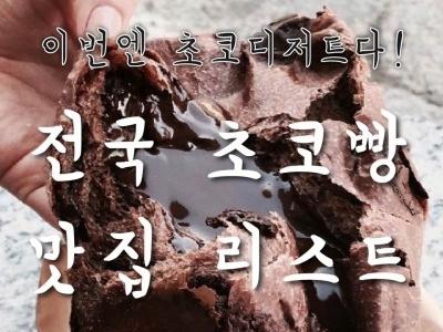 전국 초코덕후 모여! 초코빵 맛집리스트
