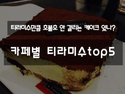 카페별 맛있는 티라미수 케이크TOP5