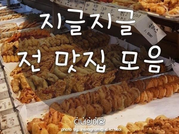 지글지글 전 맛집