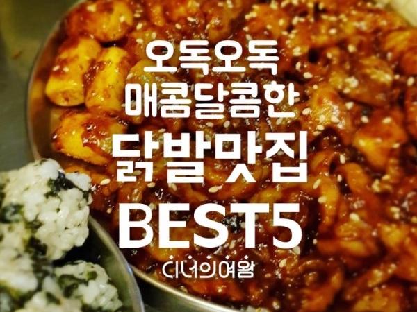 오독오독 매콤달콤한 닭발 맛집 BEST5!