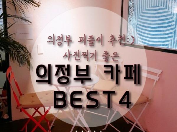 의정부 피플이 추천:) 사진찍기 좋은 의정부 카페 BEST4