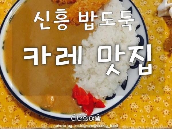 신흥 밥도둑 카레맛집