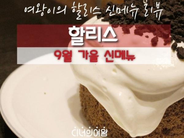 #할리스 가을 신메뉴 출시!!