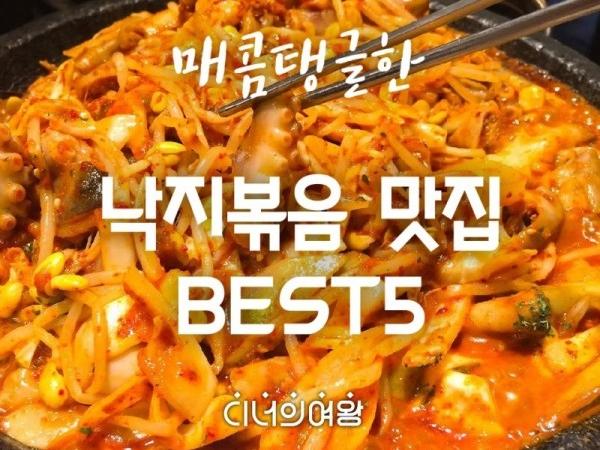매콤탱글한 낙지볶음 맛집 BEST5!