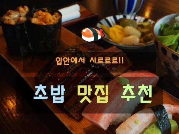 입안에서 사르르르!! 초밥 맛집 추천