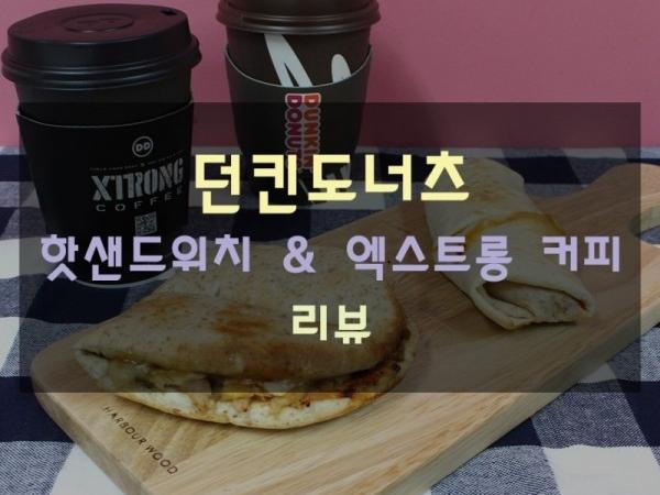던킨도너츠 핫샌드위치 & 엑스트롱 커피 리뷰!