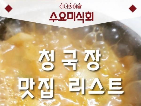 수요미식회 청국장 맛집 리스트