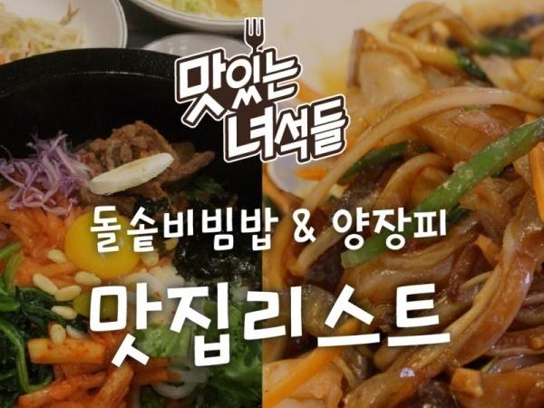 맛있는녀석들 돌솥비빔밥&양장피 맛집리스트