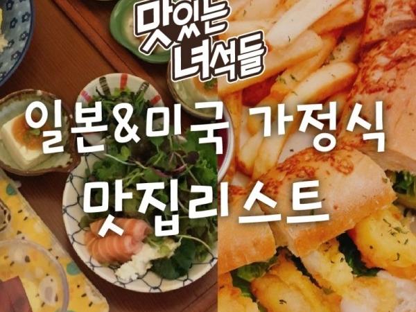맛있는 녀석들 일본&미국 가정식 맛집리스트
