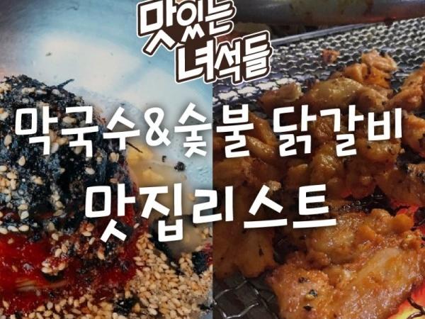 #맛있는녀석들 막국수&숯불 닭갈비 맛집 리스트
