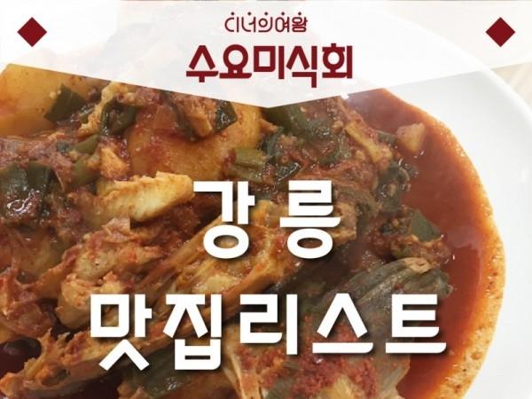 수요미식회 강릉 맛집리스트