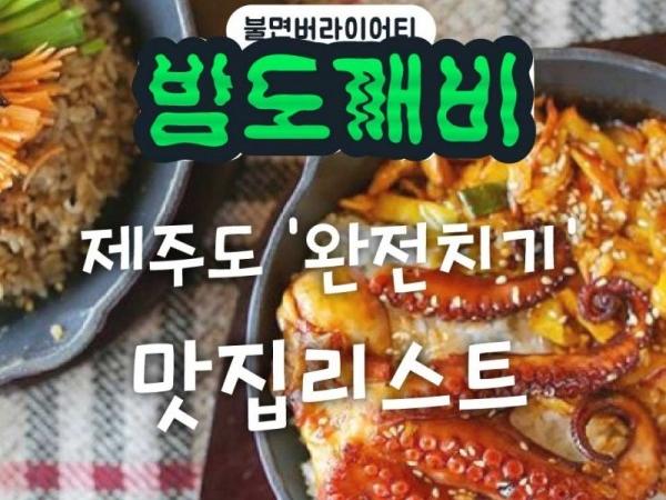 밤도깨비 제주도 '완전치기' 맛집리스트