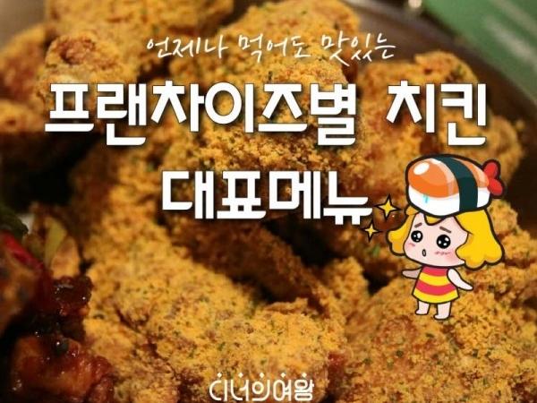 치킨은 언제나 진리! 프랜차이즈 치킨 대표 메뉴