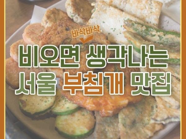 비오면 생각나는 서울 부침개 맛집 BEST 5