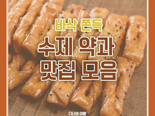 바삭 쫀득 꿀맛의 정석 수제약과 맛집 추천