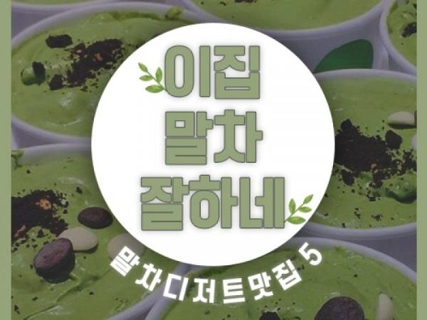 말차 덕후들의 성지 BEST 5