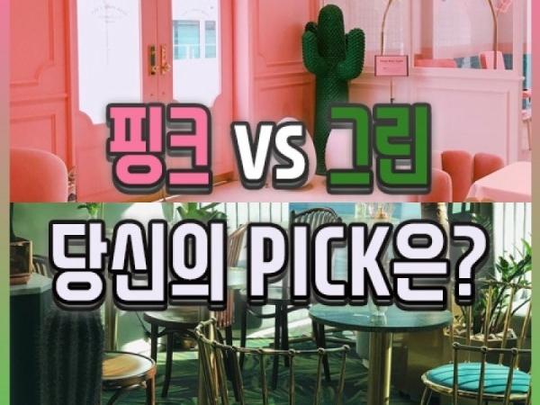 핑크 vs 그린 당신의 PICK은?