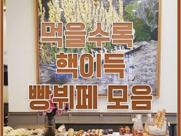 먹을수록 핵이득 빵뷔페♥