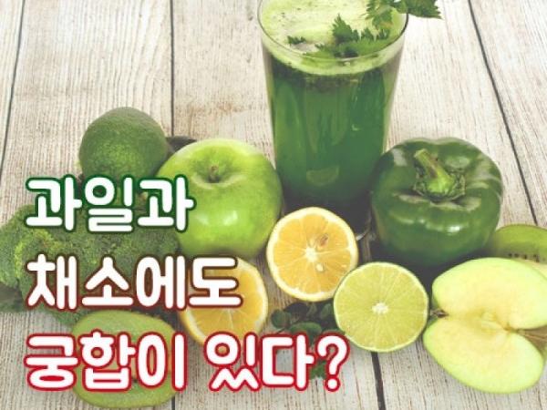 과일과 채소도 궁합이 있다?