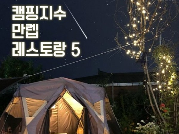 캠핑지수 만렙 레스토랑 1위는?
