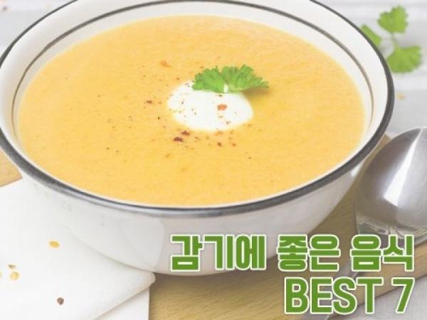 감기에 좋은 음식 best 7