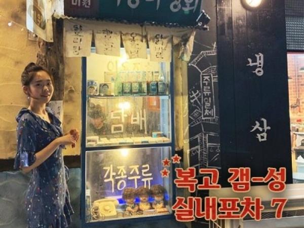 복고 갬-성★ 실내포차 1위는?