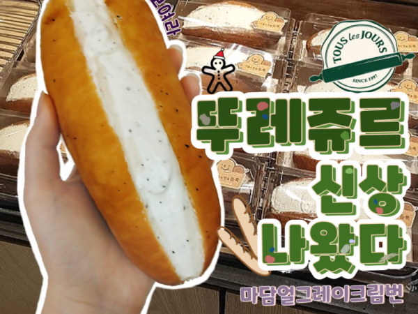 뚜레쥬르 신상 <마담 얼그레이 크림 번>